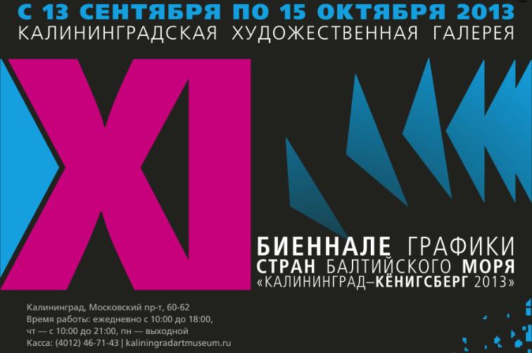 logo biennale baltico_1